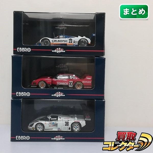 エブロ 1/43 ニッサン スカイライン ターボC WEC JAPAN FUJI 1983 #10 他
