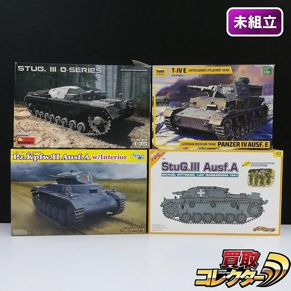 ズベズダ 1/35 IV号戦車 E型 ミニアート 1/35 III号突撃砲Oシリーズ 他