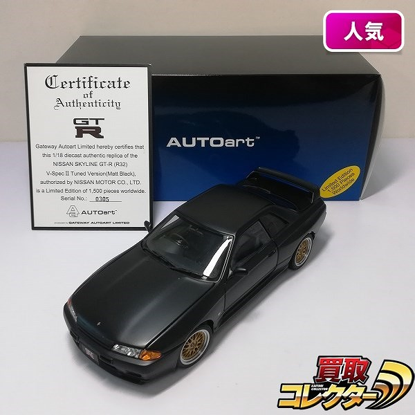 AUTOart 1/18 ニッサン スカイライン GT-R R32 V-SPECⅡ チューンド・バージョン マットブラック