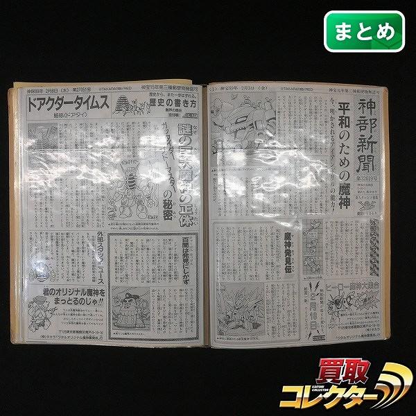 魔神英雄伝ワタル プラクション 神部新聞 ドアクダータイムス