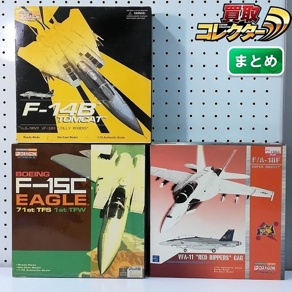 ドラゴン 1/72 F-14B トムキャット VF-103 F-15 F/A-18