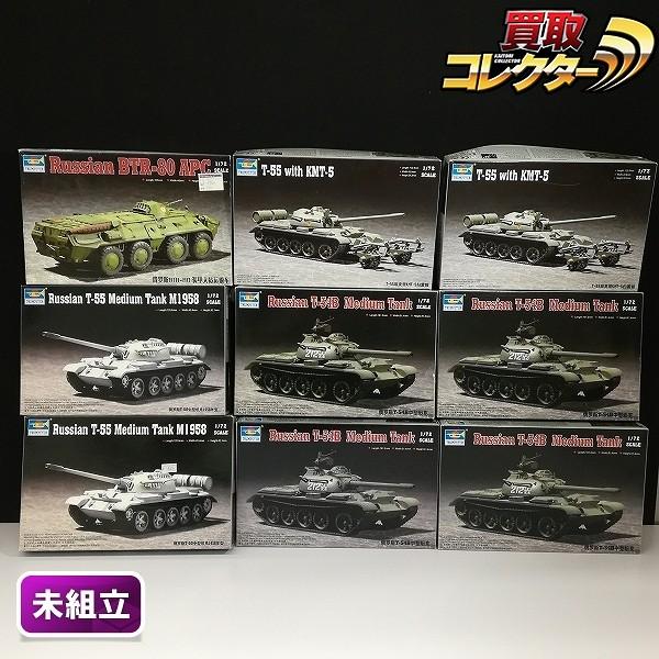 トランペッター 1/72 BTR-80 兵員輸送車 中戦車 T-54B T-55 M1958 他