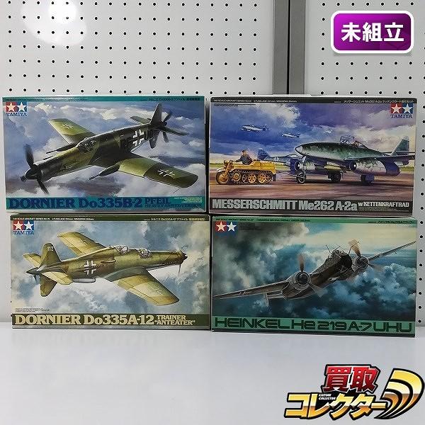 タミヤ 1/48 ハインケル He 219 A-7 ウーフー ドルニエ Do335A-12 プファイル(複座練習機型) 他