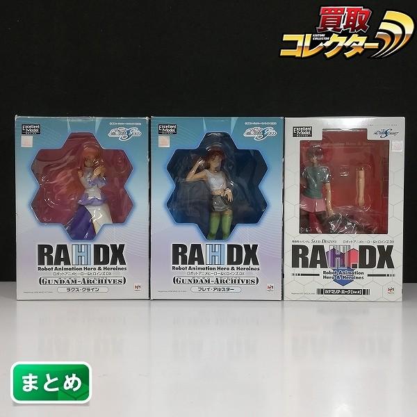 メガハウス RAHDX ラクス・クライン フレイ・アルスター ルナマリア・ホーク Ver.2