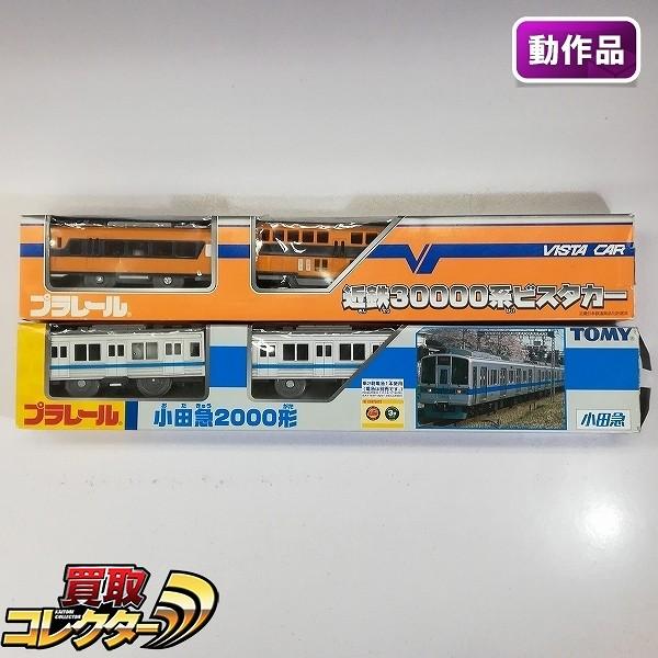 トミー プラレール 小田急2000形 近鉄30000系ビスタカー_1