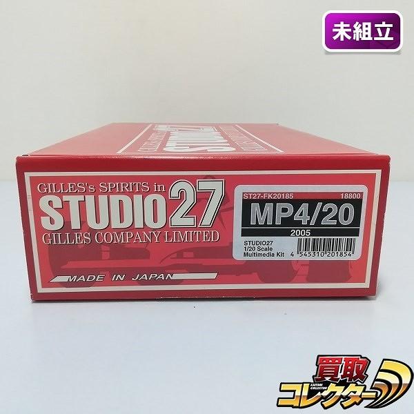 スタジオ27 1/20 マクラーレン MP 4/20 2005 ガレキ_1