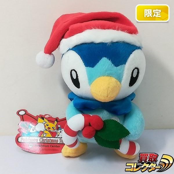 ぬいぐるみ ポッチャマ クリスマス 2007 ポケモンセンター限定_1