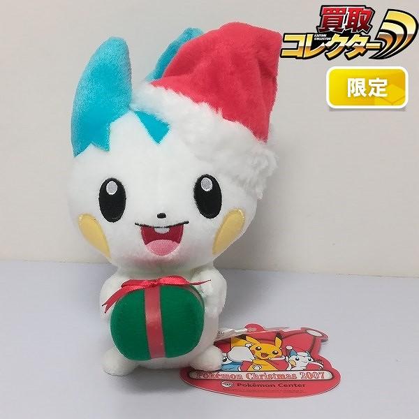 ぬいぐるみ パチリス クリスマス 2007 ポケモンセンター限定_1