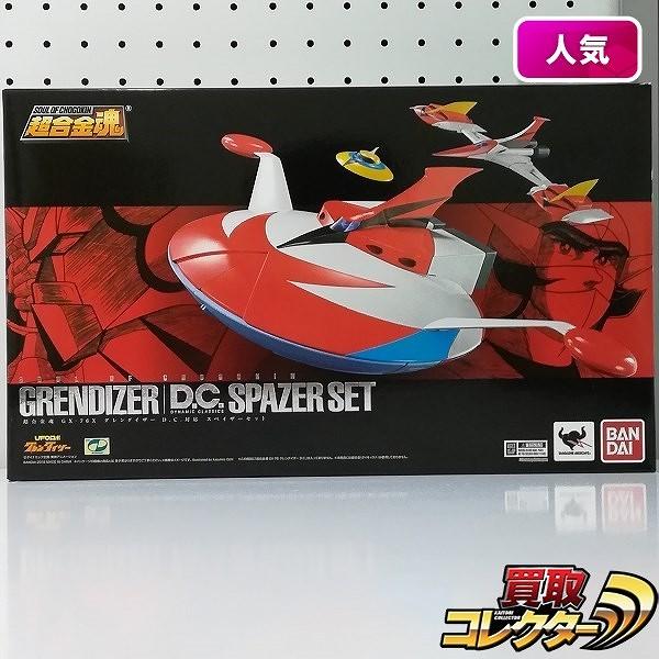 超合金魂 GX-76X グレンダイザー D.C.対応 スペイザーセット / UFOロボ グレンダイザー_1