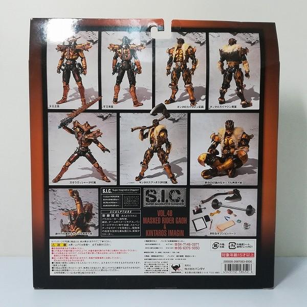 バンダイ S.I.C. VOL.48 仮面ライダー牙王&キンタロスイマジン_2