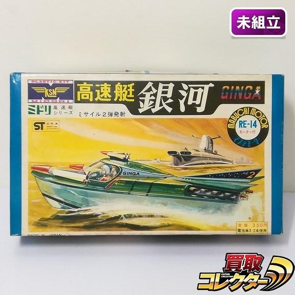 緑商会 ミドリ 高速艇シリーズ 高速艇 銀河
