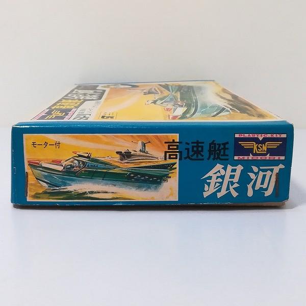 緑商会 ミドリ 高速艇シリーズ 高速艇 銀河_2