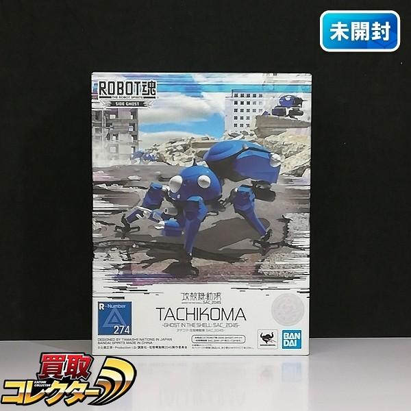 ROBOT魂 SIDE GHOST タチコマ 攻殻機動隊 SAC 2045_1