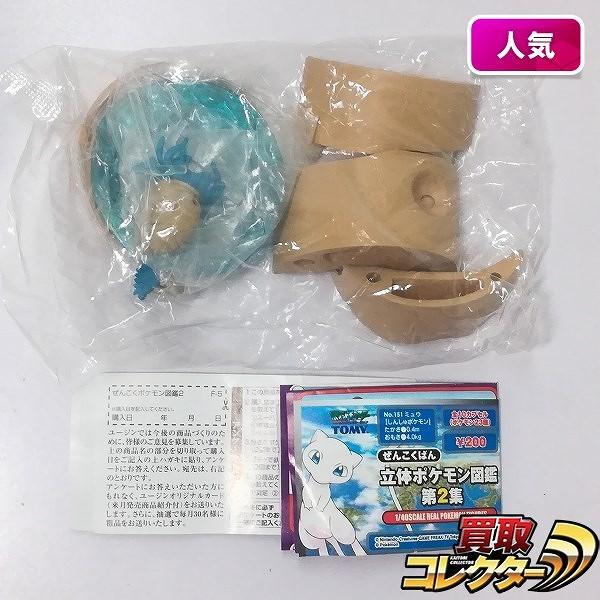立体ポケモン図鑑 ぜんこくばん 第2集 オムナイト オムスター_1
