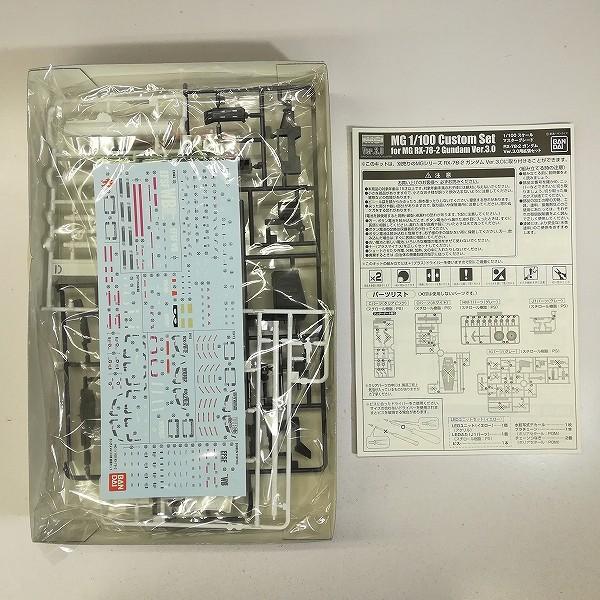MG 1/100 RX-78-2 ガンダムVer.3.0 + ガンダムVer.3.0用 拡張セット_3