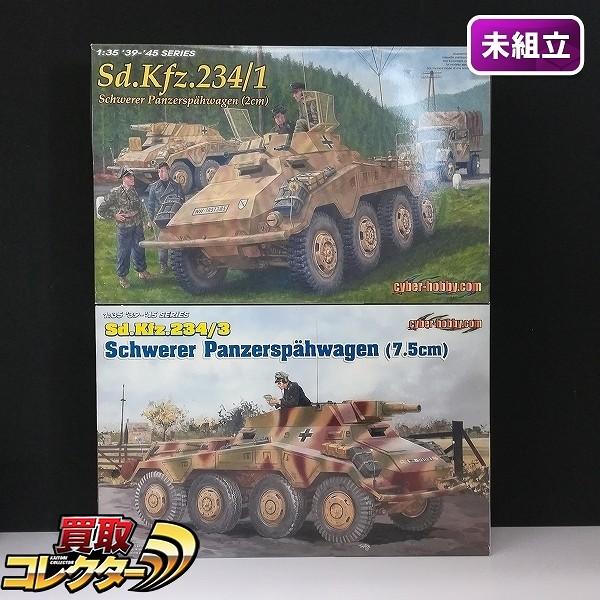 サイバーホビー 1/35 ドイツ Sd.Kfz.234/3 シュツンメル + Sd.kfz.234/1 8輪重装甲車偵察車 2cm砲搭載型_1