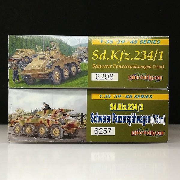 サイバーホビー 1/35 ドイツ Sd.Kfz.234/3 シュツンメル + Sd.kfz.234/1 8輪重装甲車偵察車 2cm砲搭載型_2