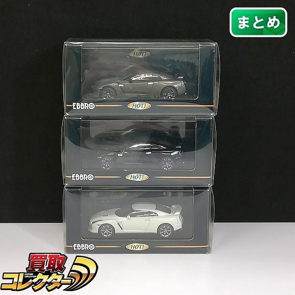 エブロ HOT! 1/43 ニッサン GT-R 2007 ホワイトパール スーパーブラック チタニウムグレー_1