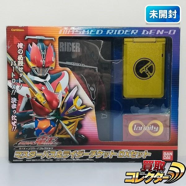 仮面ライダー電王 ライディングカードコレクション マスターパス&ライダーチケット DXセット_1
