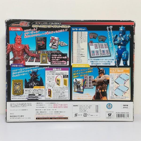 仮面ライダー電王 ライディングカードコレクション マスターパス&ライダーチケット DXセット_2