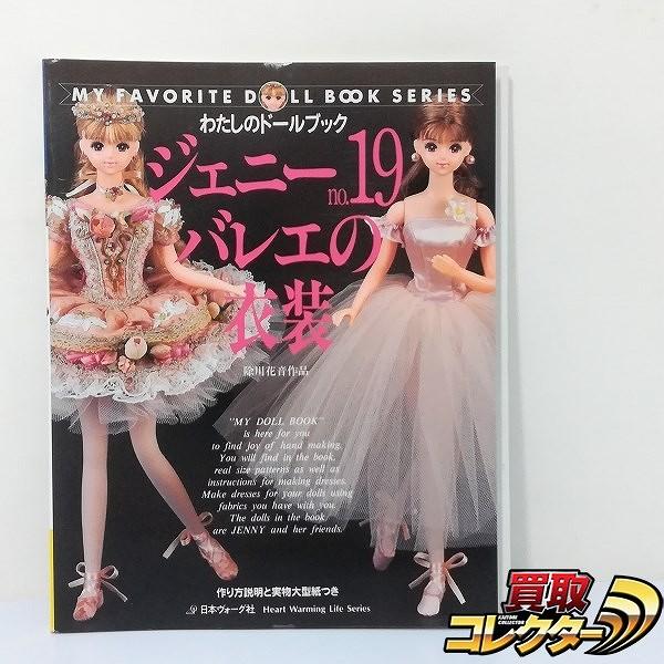 日本ヴォーグ社 わたしのドールブック ジェニー no.19 バレエ_1