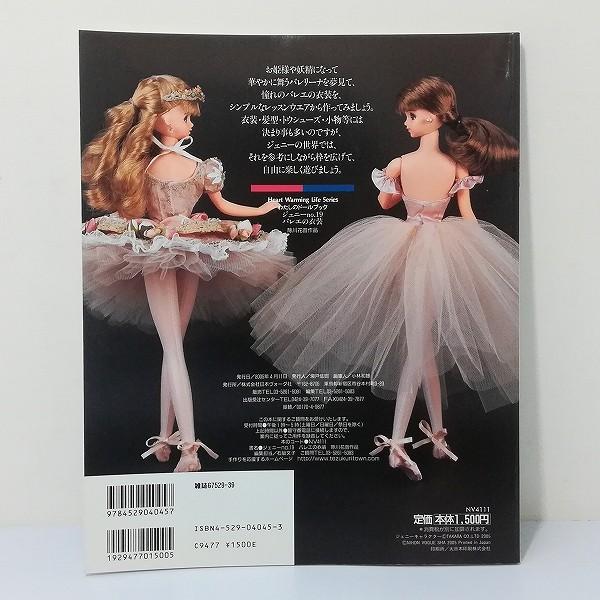 日本ヴォーグ社 わたしのドールブック ジェニー no.19 バレエ_2