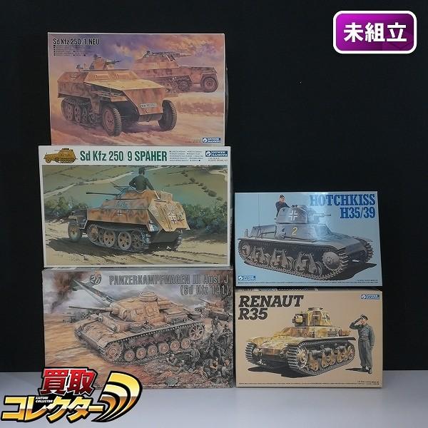 グンゼ 1/35 III号戦車J型 ルノーR35 ホッチキス H35/39 他_1