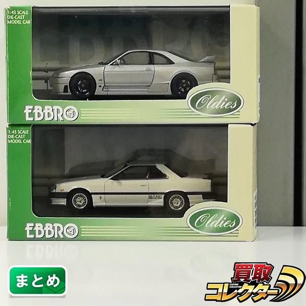 エブロ OLDIES 1/43 ニスモ GT-R LM シルバー + 日産 スカイラインRS ターボC ホワイト_1