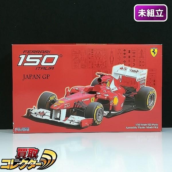 フジミ 1/20 フェラーリ 150°イタリア 日本グランプリ_1