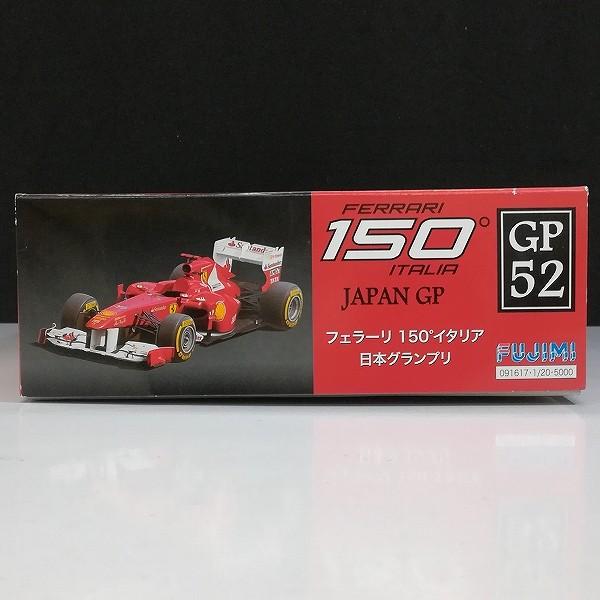 フジミ 1/20 フェラーリ 150°イタリア 日本グランプリ_2