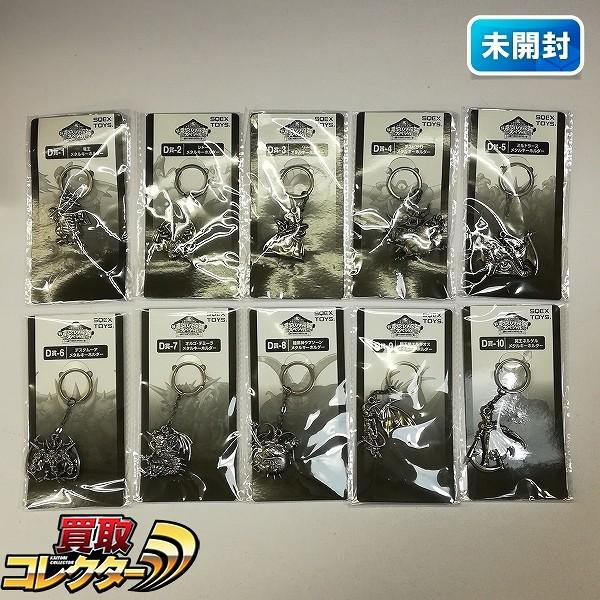 ドラゴンクエスト ふくびき所スペシャル D賞 1~10 メタルキーホルダー 10種_1