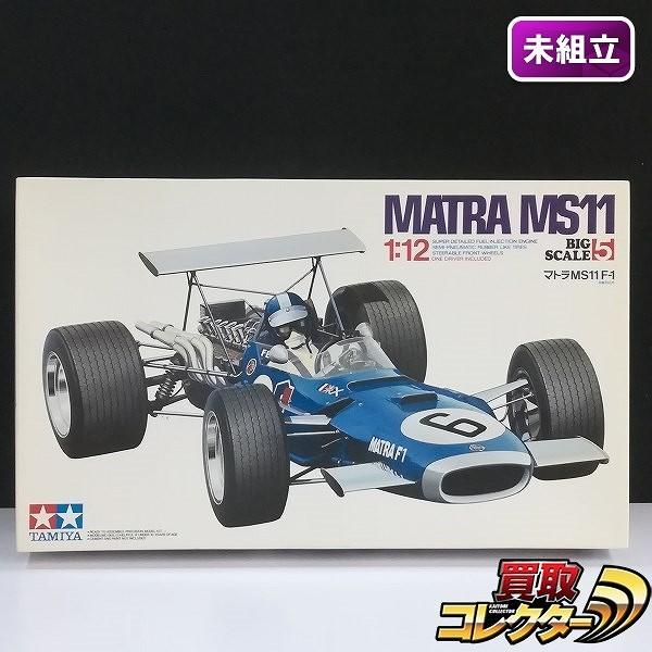 タミヤ 1/12 ビッグスケールシリーズ No.5 マトラ MS11 F-1_1