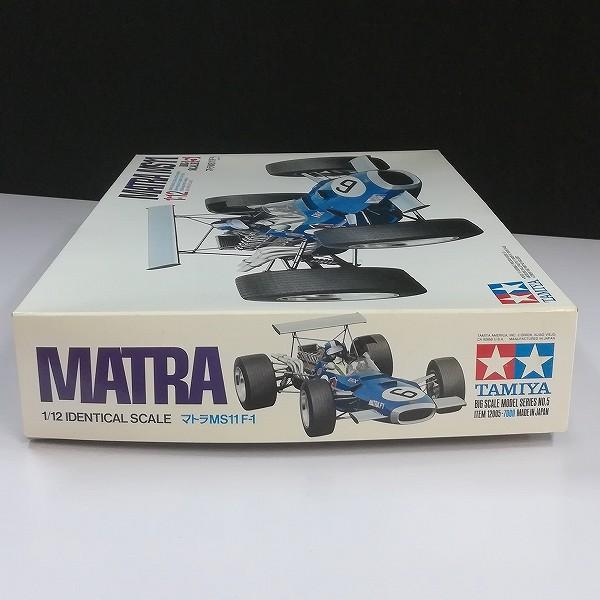 タミヤ 1/12 ビッグスケールシリーズ No.5 マトラ MS11 F-1_2