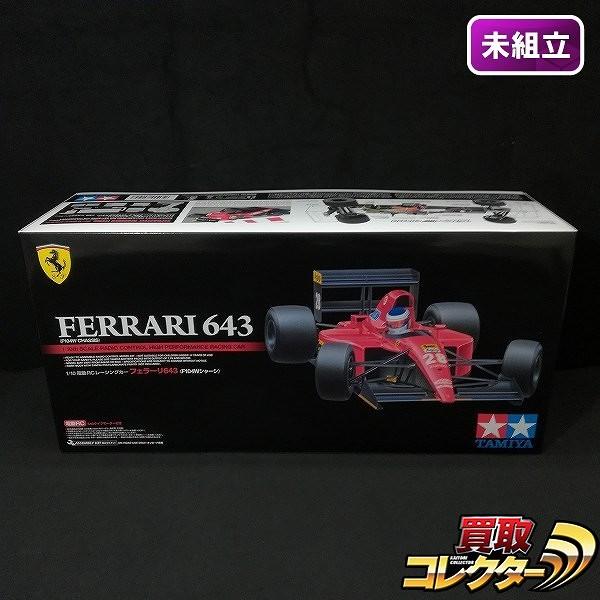 タミヤ 1/10 電動RCレーシングカー フェラーリ643 F104W シャーシ_1