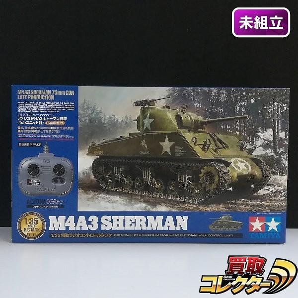 タミヤ 1/35 ラジオコントロールタンクシリーズ アメリカ M4A3 シャーマン戦車 電動RC組立キット_1