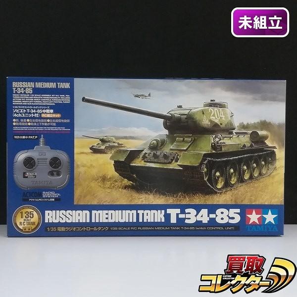タミヤ 1/35 ラジオコントロールタンクシリーズ ソビエト T-34-85 中戦車 電動RC組立キット