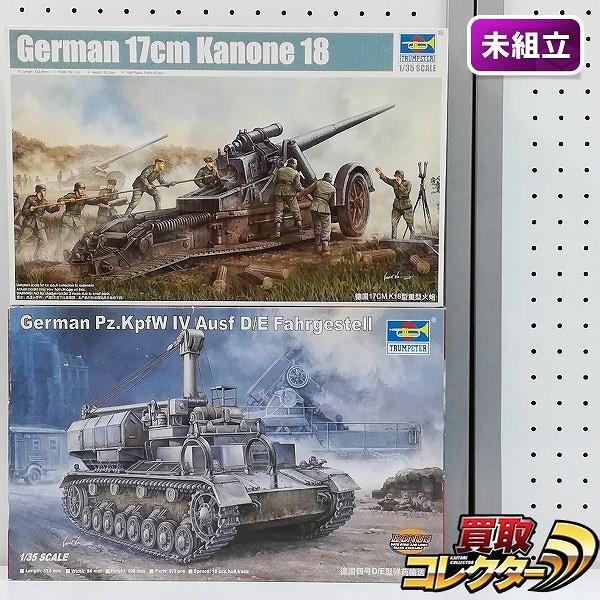 トランペッター 1/35 IV号弾薬運搬車 17cm 重カノン砲 マッターホルン_1