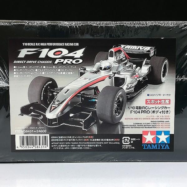 タミヤ 1/10 電動RCレーシングカー F104 PRO ボディ付き_3