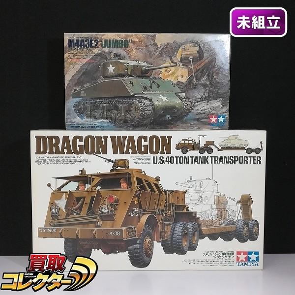 タミヤ 1/35 アメリカ M4A3E2中戦車ジャンボ 40トン戦車運搬車 ドラゴンワゴン_1