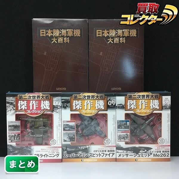 第二次世界大戦 傑作機コレクション 3種 日本陸海軍機大百科 2種_1