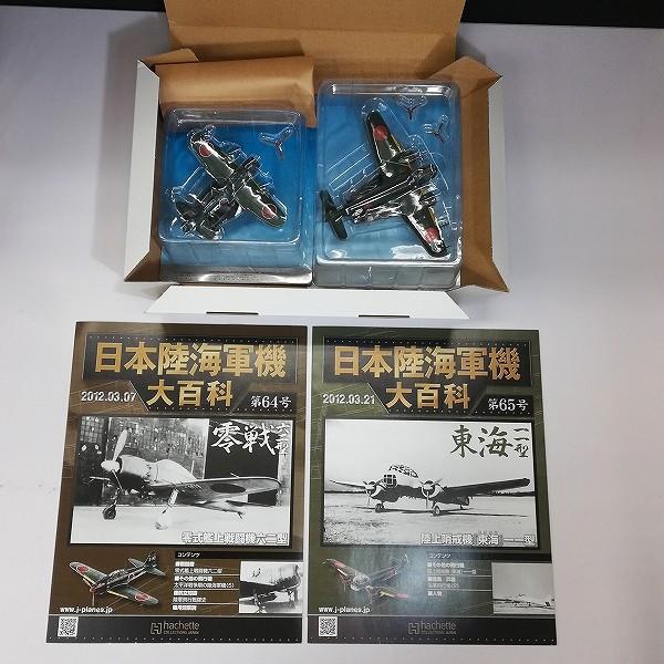 第二次世界大戦 傑作機コレクション 3種 日本陸海軍機大百科 2種_2