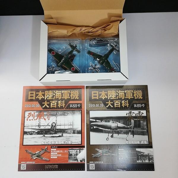 第二次世界大戦 傑作機コレクション 3種 日本陸海軍機大百科 2種_3