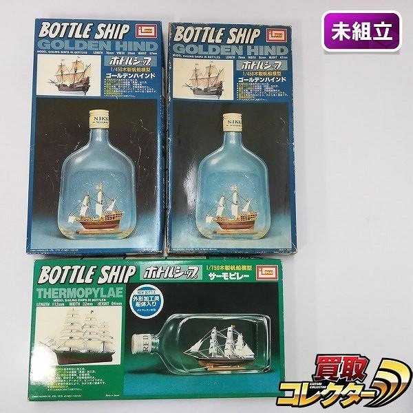 イマイ ボトルシップ 木製帆船模型 1/450 ゴールデンハインド 1/750 サーモピレー_1