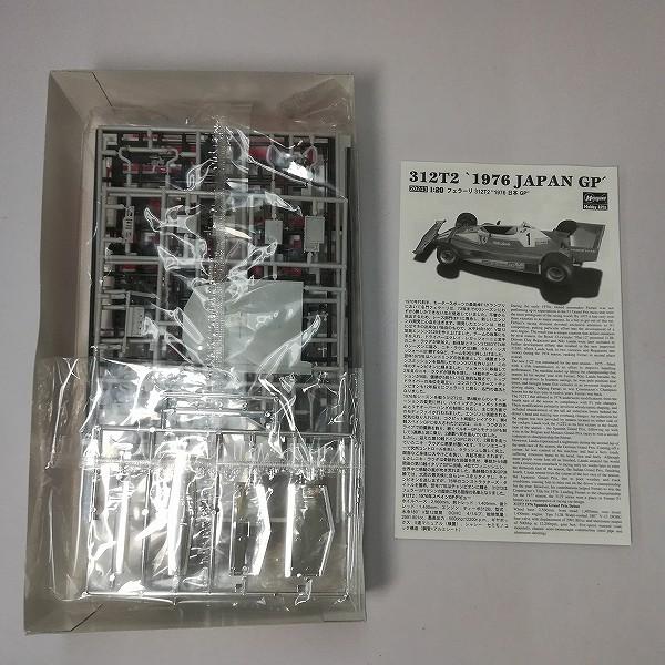 ハセガワ 1/20 フェラーリ 312T2 1976 日本GP_3