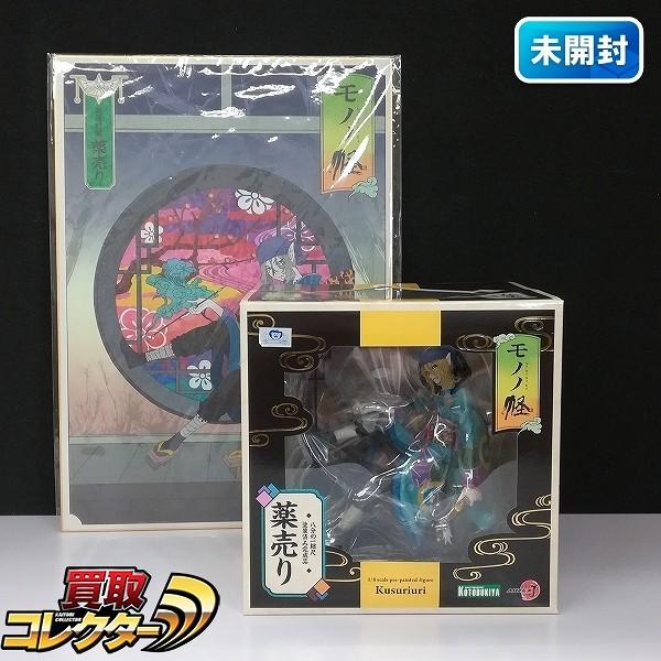 コトブキヤ ARTFX J 1/8 モノノ怪 薬売り 特典 A3色紙付_1