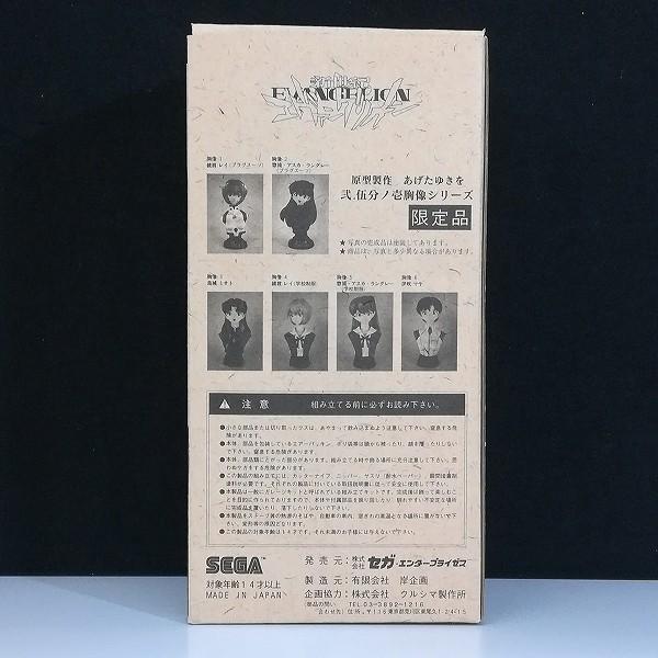 セガ クルシマ製作所 1/2.5 胸像 新世紀エヴァンゲリオン 惣流・アスカ・ラングレー プラグスーツ 透明Type_2