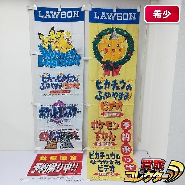 LAWSON のぼり 1998 ピカチュウのふゆやすみ 2000 クリスタル 他_1