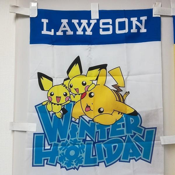 LAWSON のぼり 1998 ピカチュウのふゆやすみ 2000 クリスタル 他_2
