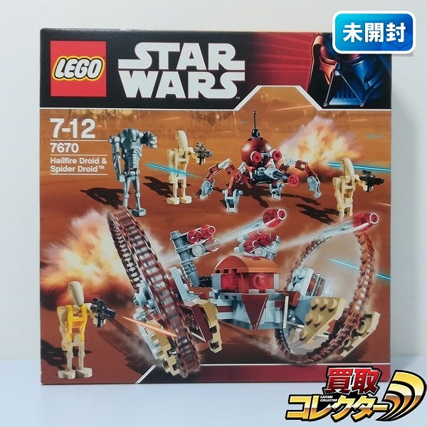 LEGO レゴ スター・ウォーズ ヘイルファイヤードロイドとスパイダードロイド 7670_1
