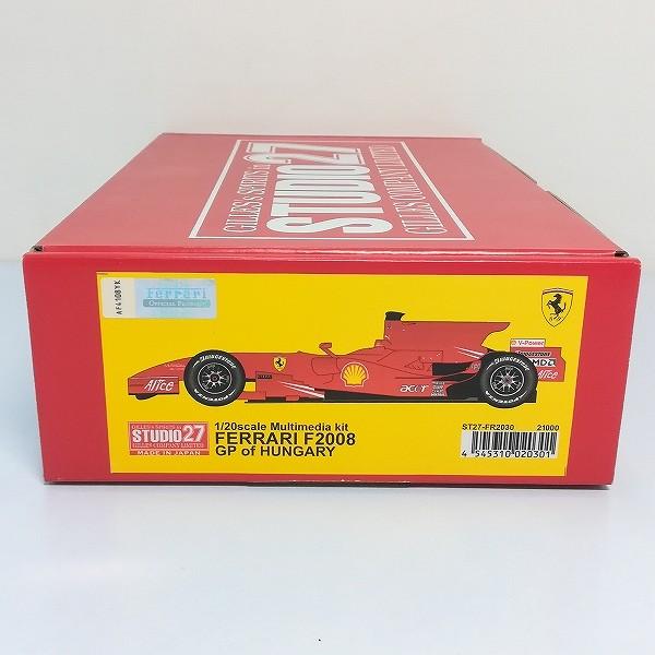 スタジオ27 1/20 フェラーリ F2008 GP of HUNGARY_1